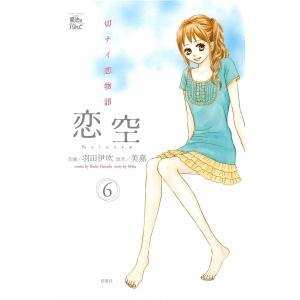 恋空〜切ナイ恋物語〜 (6) 電子書籍版 / 原作:美嘉 作画:羽田伊吹|ebookjapan