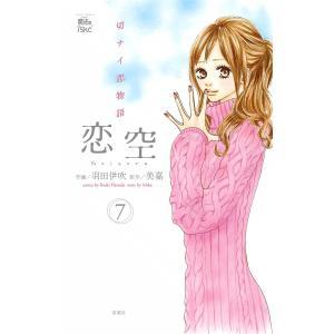 恋空〜切ナイ恋物語〜 (7) 電子書籍版 / 原作:美嘉 作画:羽田伊吹|ebookjapan