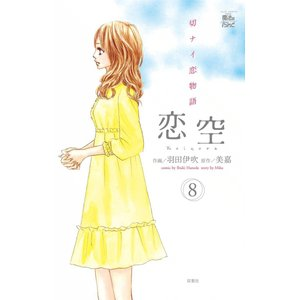 恋空〜切ナイ恋物語〜 (8) 電子書籍版 / 原作:美嘉 作画:羽田伊吹|ebookjapan