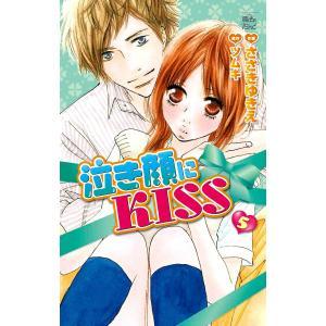 泣き顔にKISS (5) 電子書籍版 / 原作:ツムギ 作画:ささきゆきえ|ebookjapan