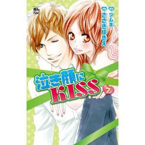 泣き顔にKISS (7) 電子書籍版 / 原作:ツムギ 作画:ささきゆきえ|ebookjapan