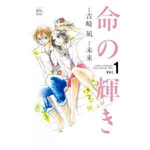 命の輝き (1) 電子書籍版 / 原作:未来 作画:吉崎凪|ebookjapan