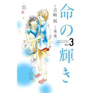 命の輝き (3) 電子書籍版 / 原作:未来 作画:吉崎凪|ebookjapan