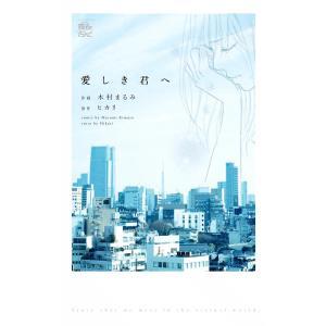 愛しき君へ 電子書籍版 / 原作:ヒカリ 作画:木村まるみ|ebookjapan