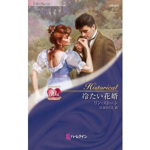 冷たい花婿 電子書籍版 / リン・ストーン 翻訳:江田さだえ|ebookjapan