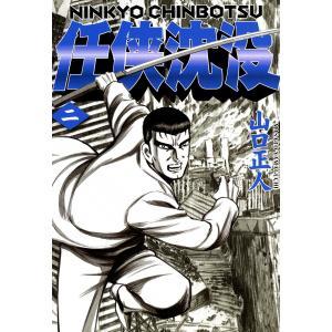 【初回50%OFFクーポン】任侠沈没 (2) 電子書籍版 / 山口正人 ebookjapan