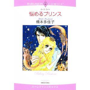 悩めるプリンス 電子書籍版 / 橋本多佳子 原作:ローラ・ライト ebookjapan