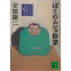 ぼくのムショ修業 電子書籍版 / 安部譲二|ebookjapan