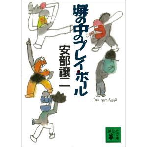 塀の中のプレイ・ボール 電子書籍版 / 安部譲二|ebookjapan