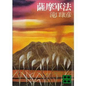 薩摩軍法 電子書籍版 / 滝口康彦|ebookjapan