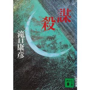 謀殺 電子書籍版 / 滝口康彦|ebookjapan