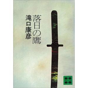 落日の鷹 電子書籍版 / 滝口康彦|ebookjapan