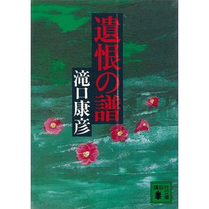 遺恨の譜 電子書籍版 / 滝口康彦|ebookjapan