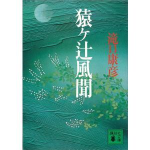 猿ケ辻風聞 電子書籍版 / 滝口康彦|ebookjapan