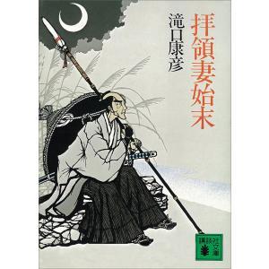 拝領妻始末 電子書籍版 / 滝口康彦|ebookjapan