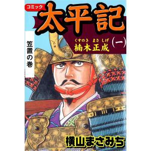太平記 (1) 電子書籍版 / 横山まさみち|ebookjapan