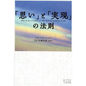 「思い」と「実現」の法則 電子書籍版 / ウォレスD.ワトルズ 監訳:佐藤富雄 ebookjapan