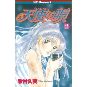 天使の唄 (2) 電子書籍版 / 牧村久実|ebookjapan