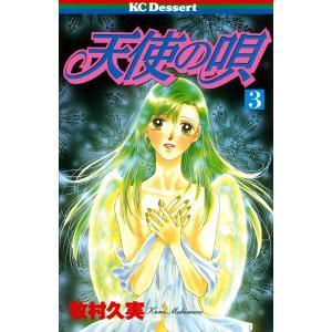 天使の唄 (3) 電子書籍版 / 牧村久実|ebookjapan
