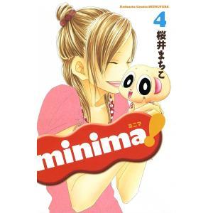 minima! (4) 電子書籍版 / 桜井まちこ ebookjapan