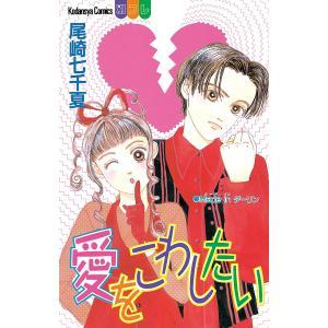 愛をこわしたい 電子書籍版 / 尾崎七千夏 ebookjapan