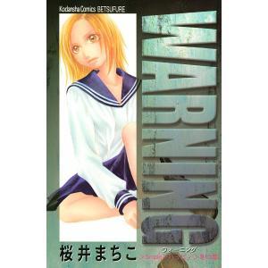 WARNING 電子書籍版 / 桜井まちこ ebookjapan