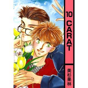 10 CARAT 電子書籍版 / 美杉果林|ebookjapan