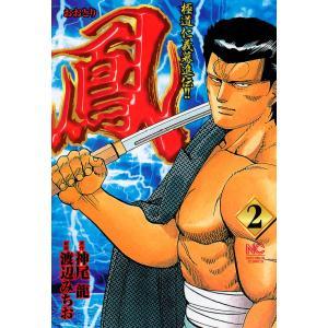 【初回50%OFFクーポン】鳳 (2) 電子書籍版 / 原作:神尾龍 劇画:渡辺みちお|ebookjapan