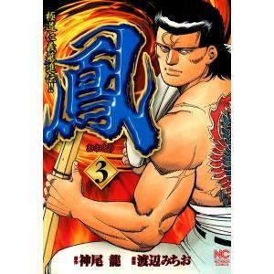 【初回50%OFFクーポン】鳳 (3) 電子書籍版 / 原作:神尾龍 劇画:渡辺みちお|ebookjapan