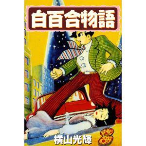 白百合物語 電子書籍版 / 横山光輝|ebookjapan