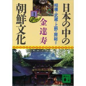 日本の中の朝鮮文化 (1) 相模・武蔵・上野・房総ほか 電子書籍版 / 金達寿|ebookjapan
