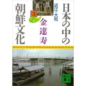 日本の中の朝鮮文化 (3) 近江・大和 電子書籍版 / 金達寿|ebookjapan