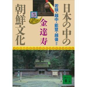 日本の中の朝鮮文化 (5) 若狭・越中・能登・越後ほか 電子書籍版 / 金達寿|ebookjapan