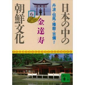 日本の中の朝鮮文化 (6) 丹波・但馬・播磨・吉備ほか 電子書籍版 / 金達寿|ebookjapan