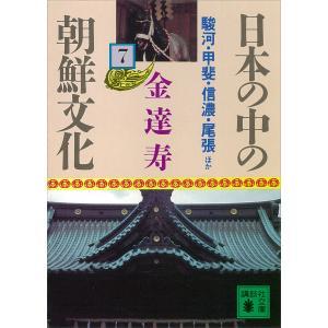 日本の中の朝鮮文化 (7) 駿河・甲斐・信濃・尾張ほか 電子書籍版 / 金達寿|ebookjapan
