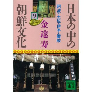 日本の中の朝鮮文化 (9) 阿波・土佐・伊予・讃岐 電子書籍版 / 金達寿|ebookjapan