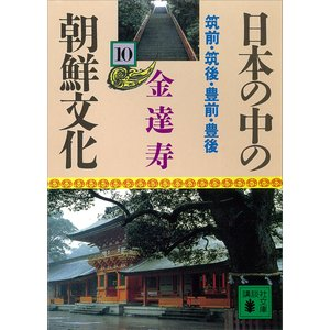 日本の中の朝鮮文化 (10) 筑前・筑後・豊前・豊後 電子書籍版 / 金達寿|ebookjapan