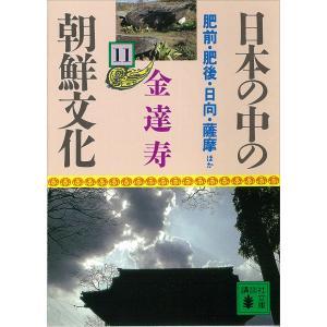 日本の中の朝鮮文化 (11) 肥前・肥後・日向・薩摩ほか 電子書籍版 / 金達寿|ebookjapan