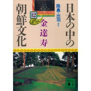 日本の中の朝鮮文化 (12) 陸奥・出羽ほか 電子書籍版 / 金達寿|ebookjapan