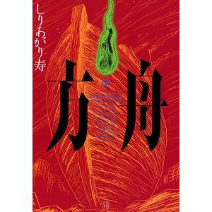 方舟 電子書籍版 / しりあがり寿 ebookjapan