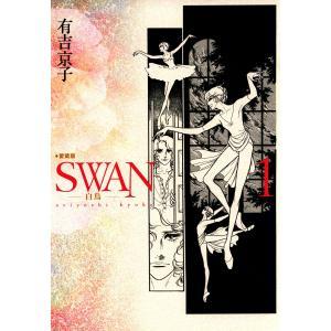 SWAN 白鳥 愛蔵版 (1) 電子書籍版 / 有吉京子
