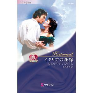 イタリアの花嫁 電子書籍版 / ジュリア・ジャスティス 翻訳:長沢由美|ebookjapan