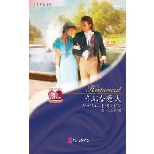 うぶな愛人 電子書籍版 / ジュリエット・ランドン 翻訳:鈴木たえ子 ebookjapan