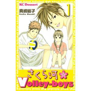 さくら河Volley-boys (1) 電子書籍版 / 真崎総子|ebookjapan