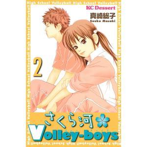 さくら河Volley-boys (2) 電子書籍版 / 真崎総子|ebookjapan