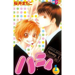 ハニィ (1) 電子書籍版 / 桜井まちこ ebookjapan