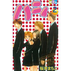 ハニィ (2) 電子書籍版 / 桜井まちこ ebookjapan