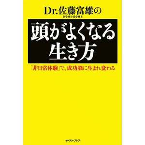 Dr.佐藤富雄の頭がよくなる生き方 電子書籍版 / 佐藤富雄 ebookjapan