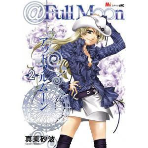 【初回50%OFFクーポン】@Full Moon (2) 電子書籍版 / 真東砂波|ebookjapan
