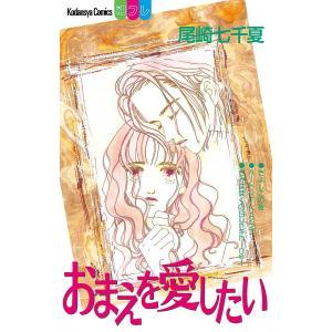 おまえを愛したい 電子書籍版 / 尾崎七千夏|ebookjapan